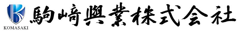 駒崎興業株式会社